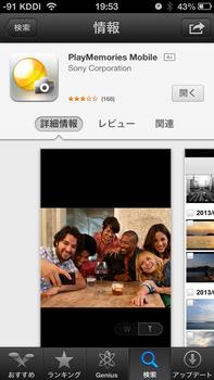 130629_アプリはこれ.PNG