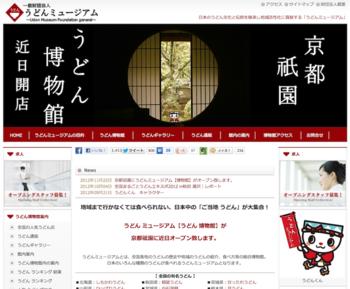 うどんミュージアム.png