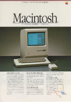 MacintoshCatalog-P1.jpg
